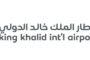 كم يبعد مطار الملك خالد عن العليا