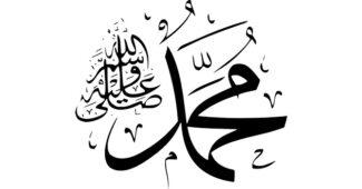 ما اسم جد الرسول محمد