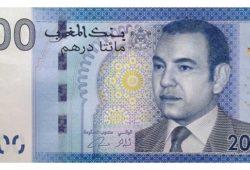 ما معنى تعويم الدرهم المغربي؟