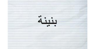 ما معنى كلمة بنينة بالمغربي؟