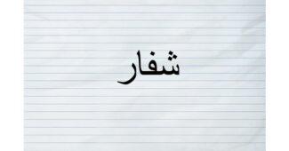 ما معنى كلمة شفار بالمغربي؟