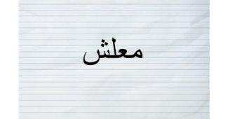 ما معنى كلمة معلش بالمغربي؟
