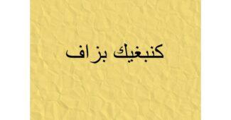 ما معنى كنبغيك بزاف بالمغربية ؟