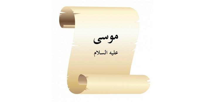 عمر سيدنا موسى عندما ألقته أمه في البحر